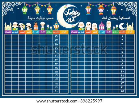 Ramadan Calendar Schedule ( Fasting and Prayer time Guide ) , Text Translation from the left : according to Local time for City _ Happy Ramadan  _ Ramadan schedule  for the year  - stock vector