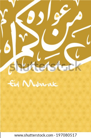ramadan card, eid card - stock vector