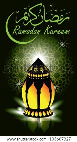 Ramadan greetings in Arabic script. An Islamic greeting card for holy month of Ramadan Kareem. - stock vector