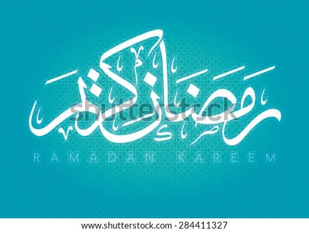 Ramadan Kareem arabic calligraphy  - stock vector