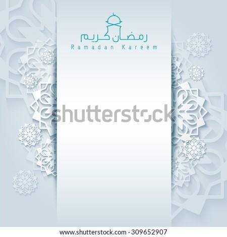 Ramadan kareem background greeting card with arabic pattern islamic calligraphy - stock vector