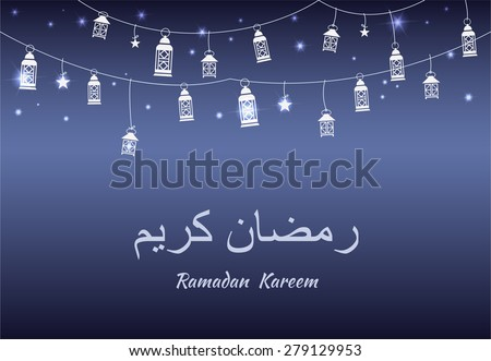 Ramadan Kareem (Generous Ramadan) greeting card background with arabic lanterns - stock vector