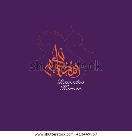 Ramadan Kareem Greeting vector file in arabic modern calligraphy on purple background for Ramadan wishing and design - stock vector