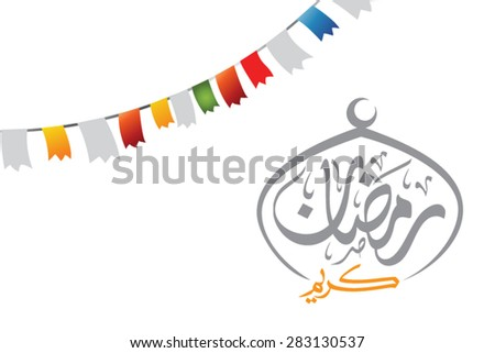 Ramadan Kareem (Happy Ramadan for you) - stock vector