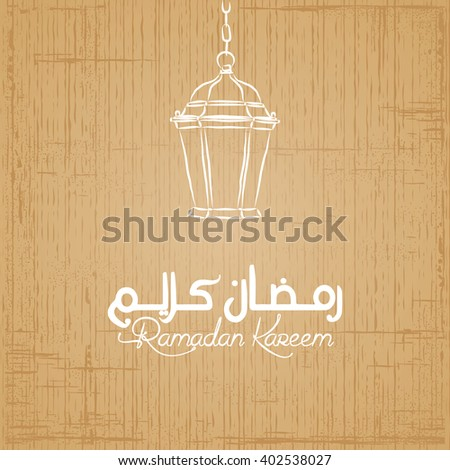 Ramadan Kareem in Vector - stock vector