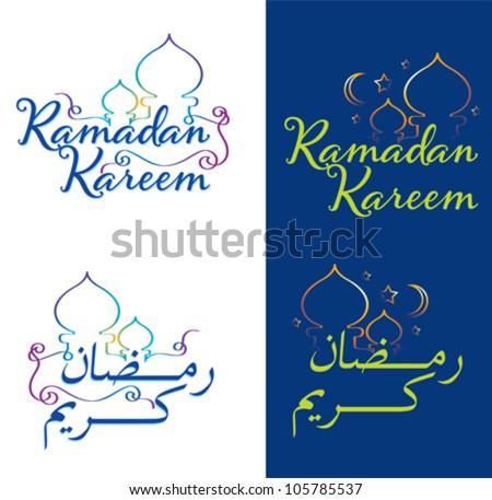 Ramadan Kareem Script - stock vector