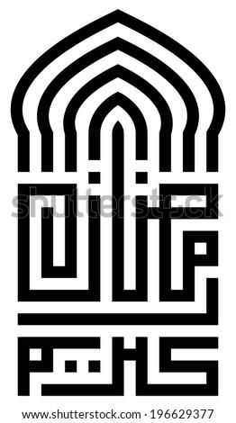 Ramadan Karim | Kufic - stock vector
