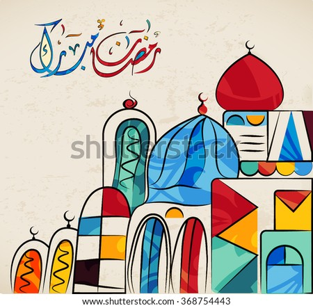 Ramadan mubarak greetings in Arabic script. An Islamic greeting card for holy month of Ramadan Kareem (translation- Generous Ramadhan) - stock vector