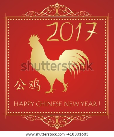 Red greeting card with gold rooster as animal symbol of Chinese New year 2017 - stock vector