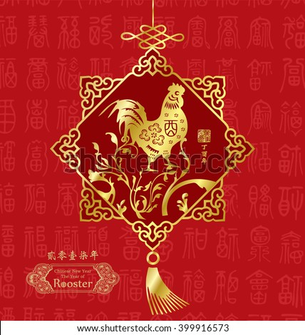 Rooster year Chinese zodiac symbol / Red stamps which image ...