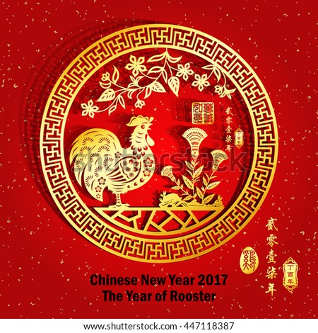 Rooster year Chinese zodiac symbol with paper cut art / Gold stamps which Translation:Everything is going very smoothly and small Chinese writing translation: year of the rooster. - stock vector