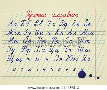 Russian alphabet. Hand drawing russian letters and numbers on school notebook - stock vector