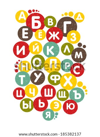 Russian alphabet with places for photo of the child. Poster - just print and enjoy.  - stock vector