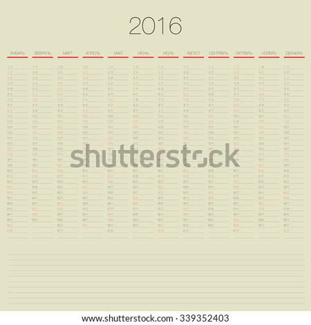 RUSSIAN Daily weekly vector 2016 annual planner calendar template organizer - stock vector