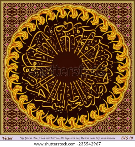 Say God is One, Allah, the Eternal, He begetteth not, there is none like unto him one - stock vector