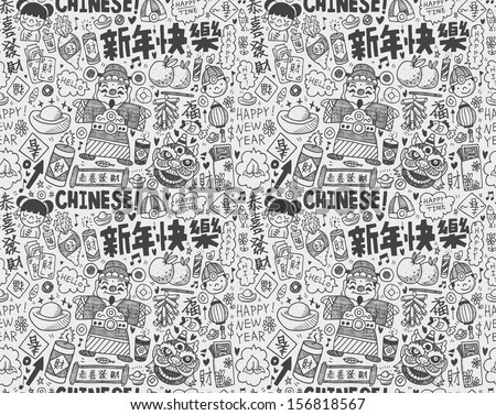 "Seamless Doodle Chinese New Year  pattern background,Chinese word ""Happy new year"" ""Congratulation"" ""Spring"" ""Blessing"" - stock vector"