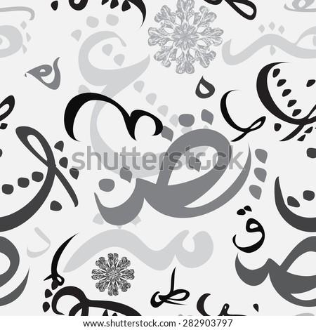 seamless pattern ornament Arabic calligraphy of text Eid Mubarak concept for muslim community festival Eid Al Fitr(Eid Mubarak). - stock vector