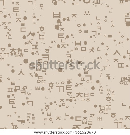 Seamless pattern with Korean alphabet letters and paint stains. Ancient manuscript concept. Old paper background. Korean traditional wrapping paper. Vector illustration for authentic design. - stock vector