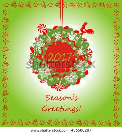 Seasonal greetings with hanging wreath with hieroglyph - stock vector
