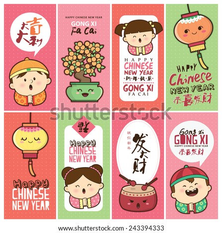Set of Chinese New Year Cards. Translation of Chinese text: Auspicious, Wealth and Prosperity Chinese New Year  - stock vector