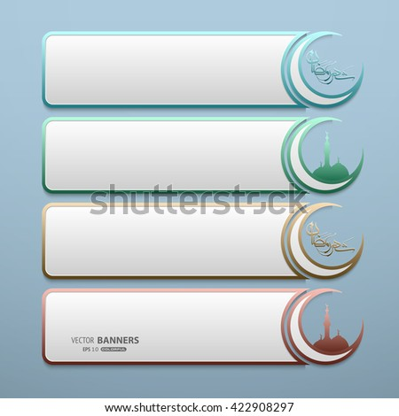 Set of 3d banners with Islamic ramadan month symbols - stock vector