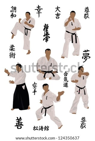 Set of images of karate - stock vector