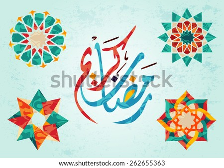 Set of Islamic Ornament Icons and Arabic Calligraphy  Meaning in English Holy Ramadan Month - stock vector