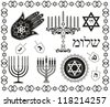 Set of jewish religious holiday vector symbols - stock vector