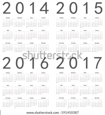Set of square russian 2014, 2015, 2016, 2017 year vector calendars. - stock vector