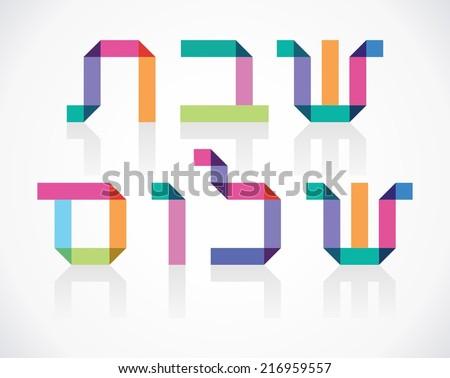 Shabbat Shalom - stock vector