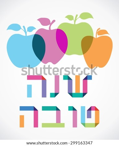 Shana Tova-Happy New Year  - stock vector