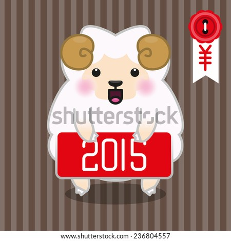 Sheep character / New year 2015 sign - stock vector