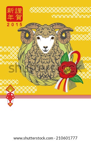 "Sheep in Wreath decoration.Japanese words mean""Happy new year"". - stock vector"