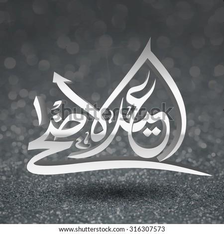 Shiny Arabic Islamic calligraphy of text Eid-Al-Adha on stylish glitter background for Muslim community Festival of Sacrifice celebration. - stock vector