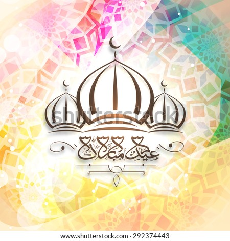 Shiny mosque with Arabic Islamic calligraphy of text Eid Mubarak on colorful floral design decorated background for Muslim community festival celebration. - stock vector
