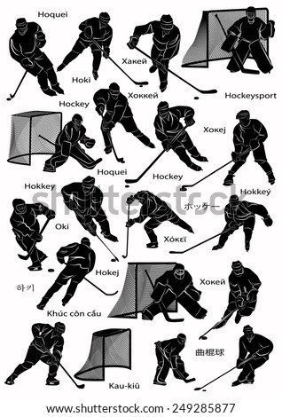 Silhouette of ice hockey players in action with name of the game written in different languages. - stock vector