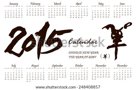Simple 2015 Calendar / 2015 calendar design / 2015 calendar vertical - week starts with Sunday / 2015 Chinese new year of goat / Chinese calligraphy yang Translation: sheep, goat.  - stock vector