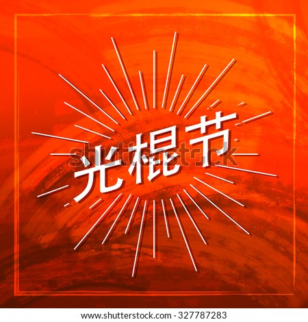 Singles Day Lettering Label With Light Rays. Vector Illustration Of Chinese Holiday of 11 of November - stock vector