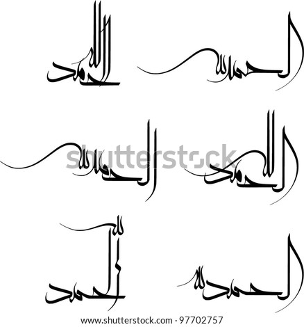 Six variations of arabic phrase 'Alhamdulillah' vector (translation: Thank God or Praise to God) in moalla arabic calligraphy style - stock vector