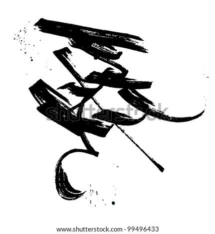 Sketch for hieroglyph - stock vector