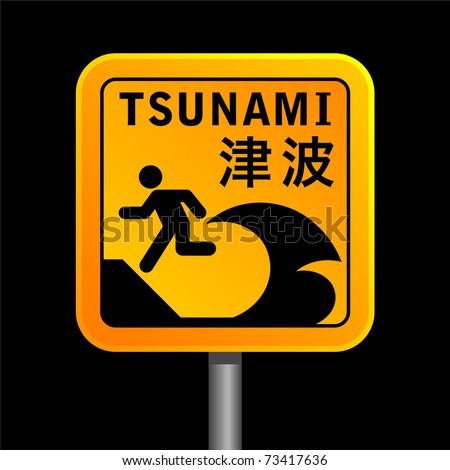 square tsunami warning sign isolated on black - stock vector