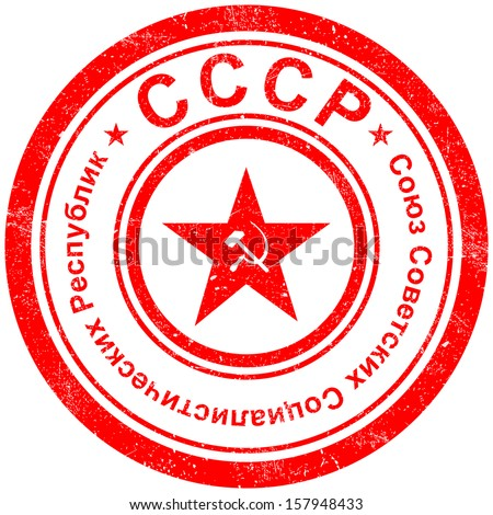 Stamp of USSR - Translation: Union of Soviet Socialist Republics - stock vector