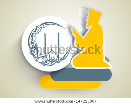 Tag, sticker or label design with young muslim man in traditional dress praying (Namaz, Islamic prayer) and arabic islamic calligraphy of text Eid Mubarak.  - stock vector