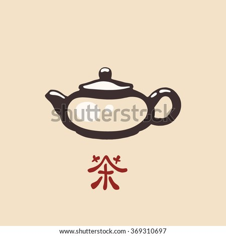 Chinese characters Stock Photos, Images, & Pictures ...