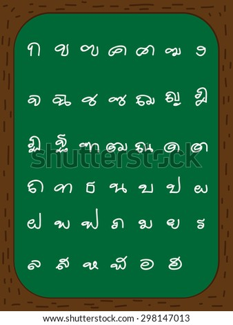 Thailand consonant - stock vector