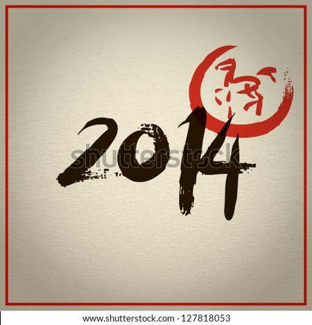 The inscription 2014 in oriental style on textured paper and a symbol the Horse painted dry brush - stock vector