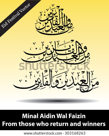 Three(3) calligraphy vector of an islamic phrase(transliteration:minal aidin wal faizin translation:From those who return and winner).Common greeting in arab region during Eid Fitr,Eid Adha festival - stock vector