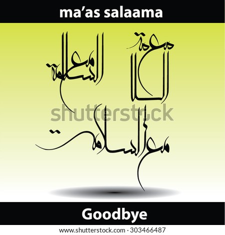 """Three(3) eid vector of """"Ma'as salamah""""  which is is the Muslim greeting translated as 'Goodbye' in moalla arabic calligraphy styles - stock vector"""