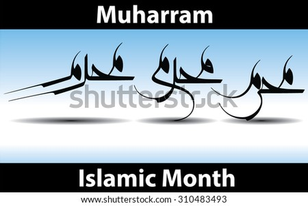 Three(3) variations of Muharam / Muharram (first month in Islamic lunar Hijri Calendar) in moalla arabic calligraphy style.Its meaning is 'Forbidden' because it was unlawful to fight during this month - stock vector