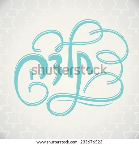 Toda means Thanks in Hebrew - stock vector